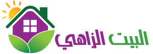 شركة البيت الزاهي | 0545226705 Logo